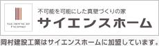 岡村建設工業はサイエンスホーム焼津店として加盟しています。